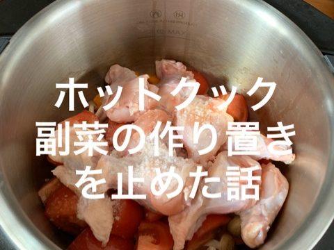 ホットクック 副菜