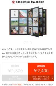 ALUBUS アルバム
