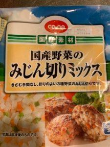 野菜みじん切り